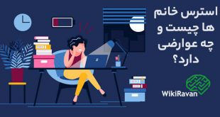 استرس زنان چیست