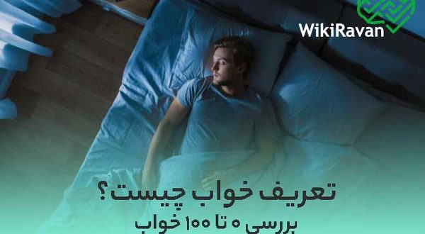تعریف خواب در علم روانشناسی چیست؟