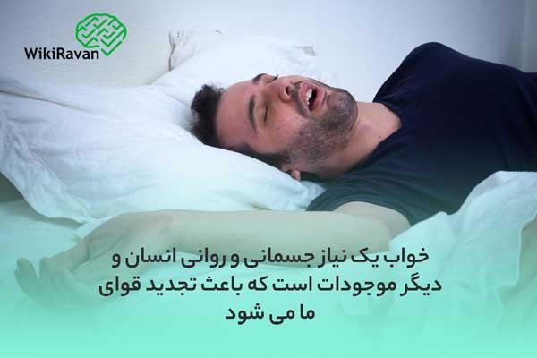 تعریف-خواب-چیست