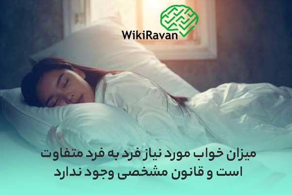 خواب یعنی چه
