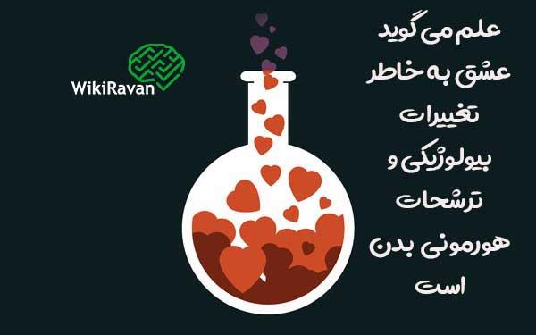 تعریف علمی عشق چیه