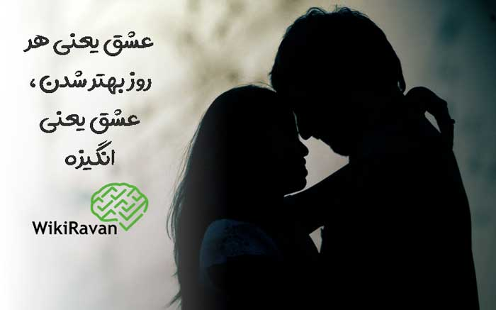 عشق یعنی چه