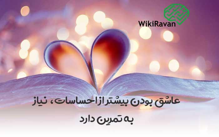 چرا عاشق شویم؟