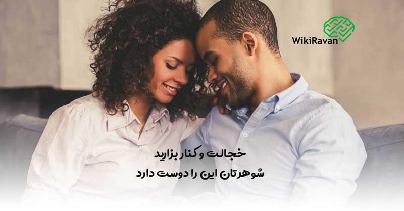 از همسرتان خجالت نکشید
