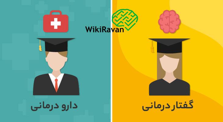 تفاوت روانپزشک و روانشناس در چیست