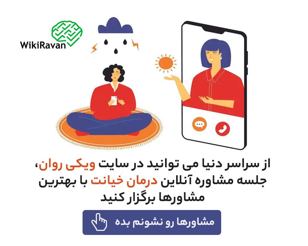 مشاوره-آنلاین-درمان-خیانت