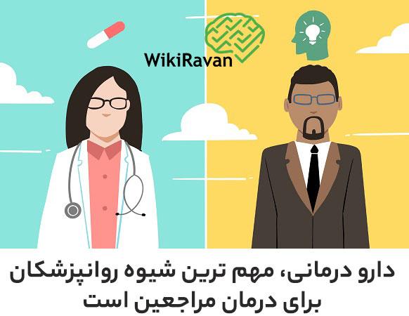 مهم ترین تفاوت روانشناس و روانپزشک