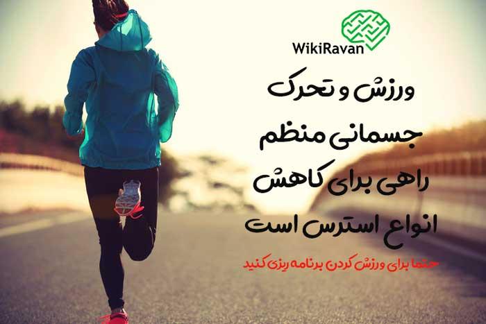 کاهش استرس با ورزش کردن