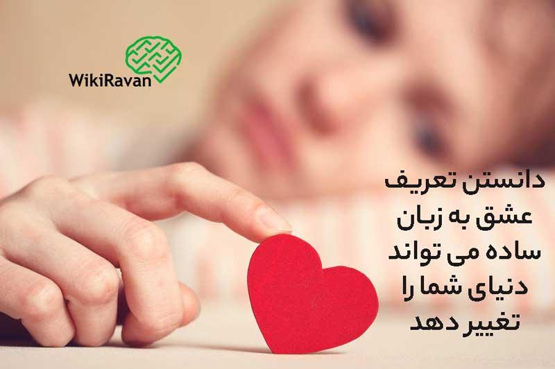 بهترین تعریف از عشق