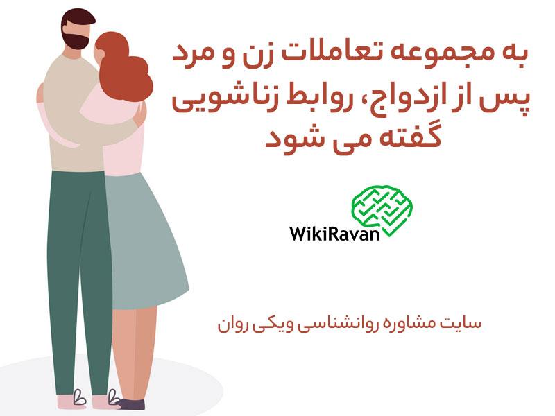 زناشویی چیست