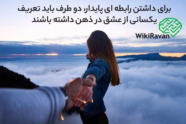 عشق یعنی چی