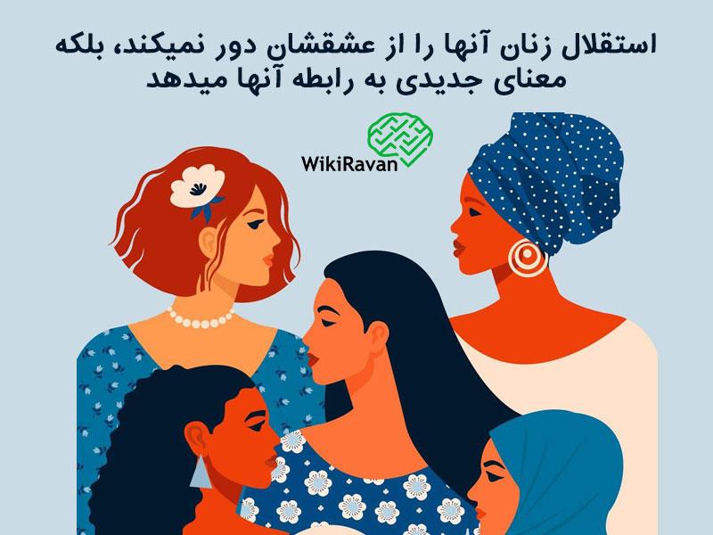زن مستقل و قوی