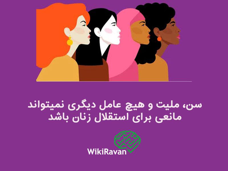 مستقل بودن زن