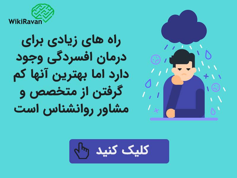 درمان افسردگی در روانشناسی