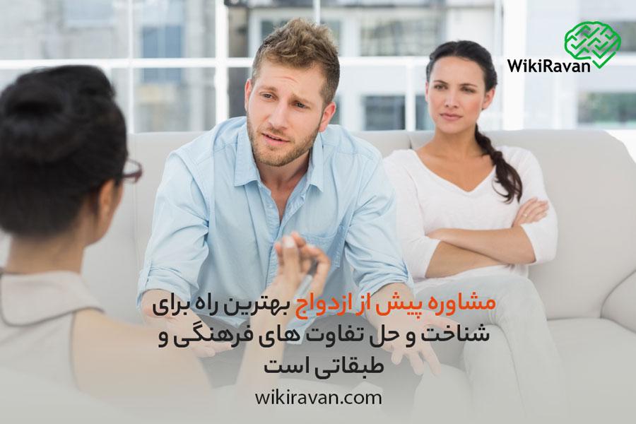 اختلافات-فرهنگی-در-ازدواج