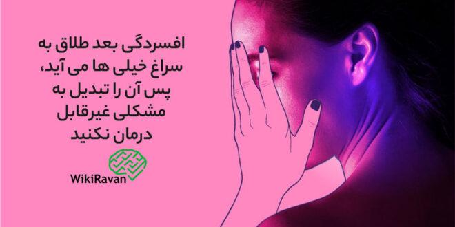 افسردگی-بعد-از-طلاق