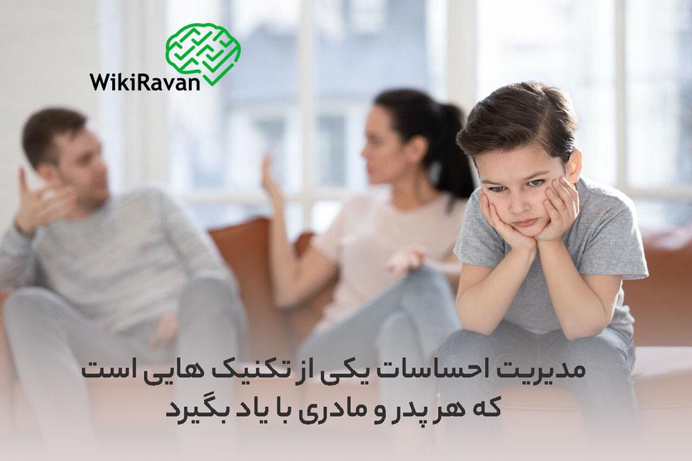 انتقال استرس پدر و مادر به بچه ها