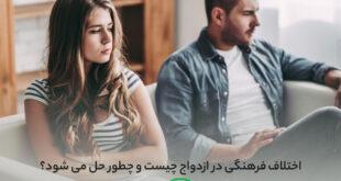 حل کردن اختلاف فرهنگی در ازدواج