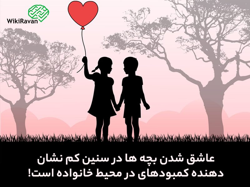 دلیل عشق کودکی چیست