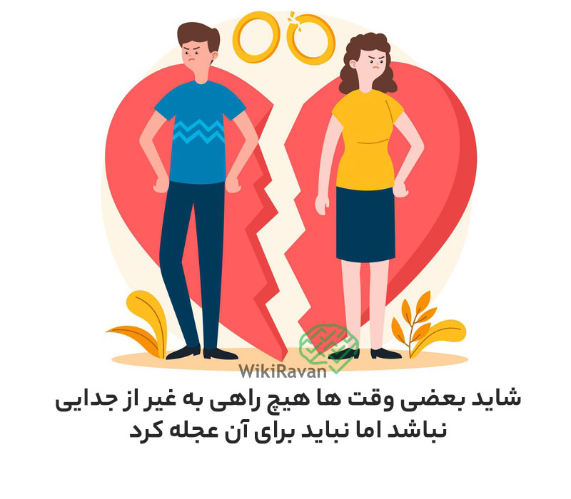طلاق-توافقی-در-دوران-عقد-چیست
