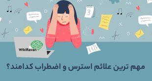 علائم استرس چیست