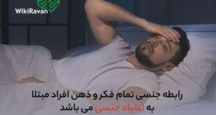 اعتیاد به سکس در مردان