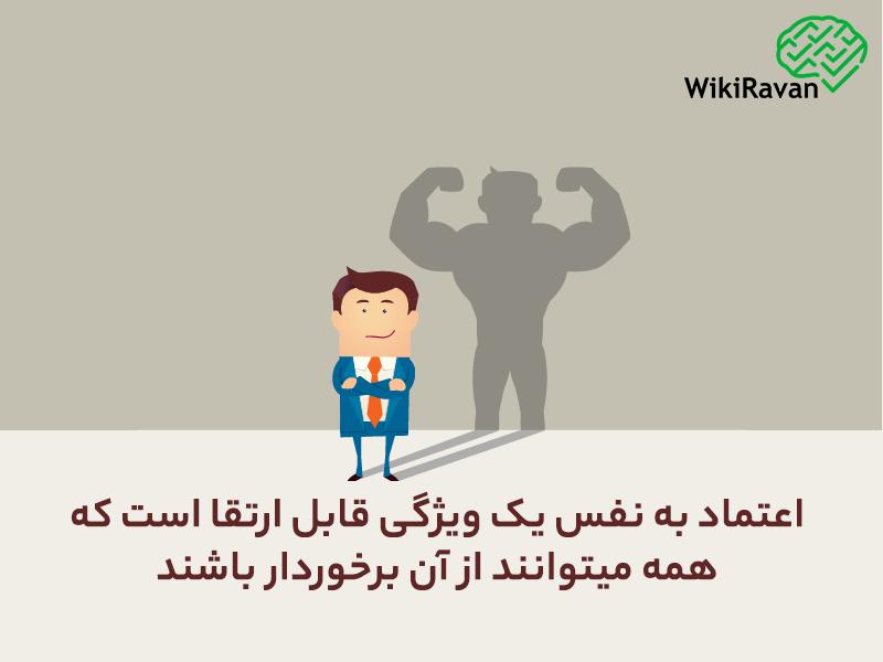تعریف اعتماد به نفس به زبان ساده
