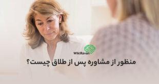 تعریف مشاوره پس از طلاق چیست؟