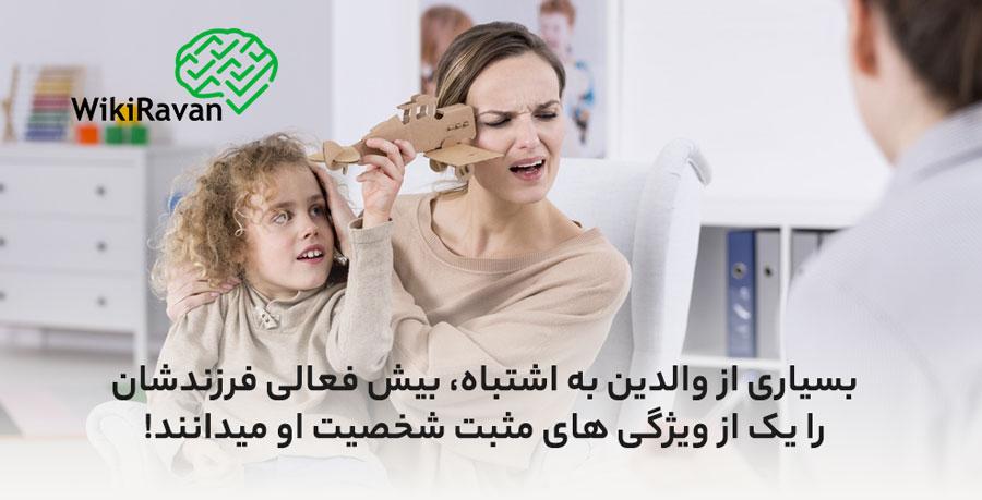 درمان بیش فعالی در بچه ها در ویکی روان