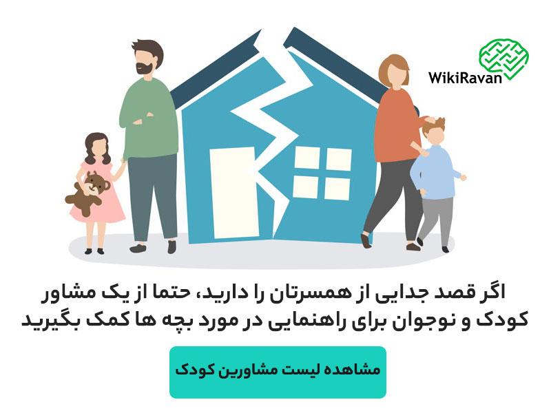 رفتار با بچه های طلاق