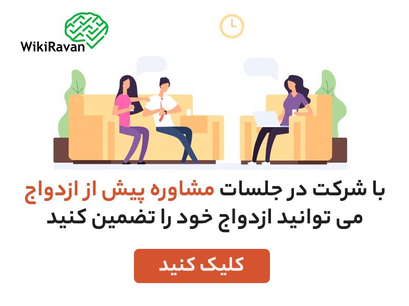 شرکت-در-مشاوره-قبل-ازدواج-آنلاین
