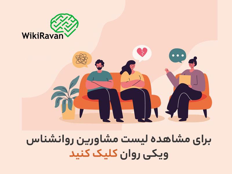 مشاوره-آنلاین-ازدواج-در-ویکی-روان