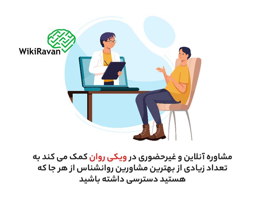 مشاوره آنلاین طلاق در سایت ویکی روان