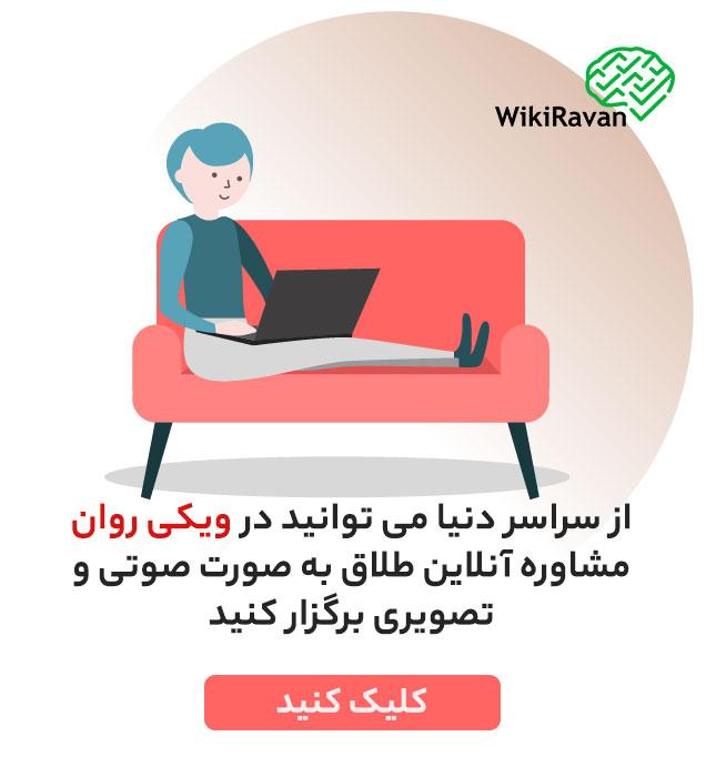 مشاوره طلاق آنلاین در ویکی روان