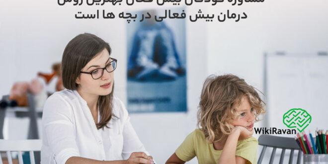 مشاوره کودکان بیش فعال
