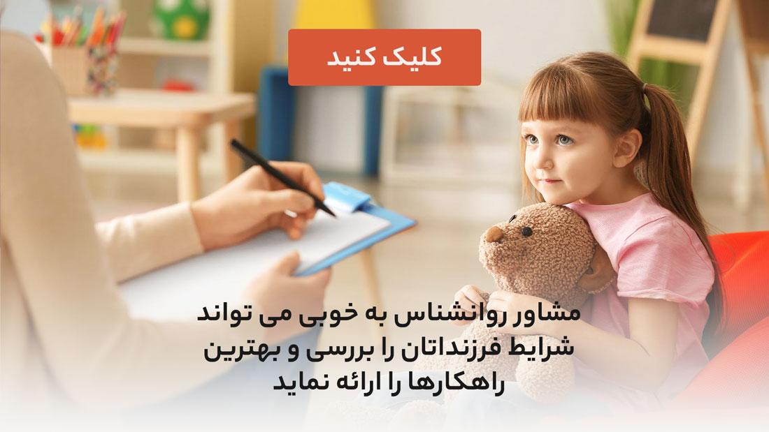 مشاوره-کودک-برای-افزایش-عزت-نفس