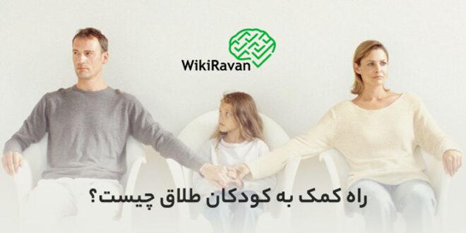 چطور به بچه های طلاق کمک کنیم؟