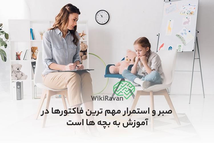 آموزش مسئولیت پذیری به فرزندان