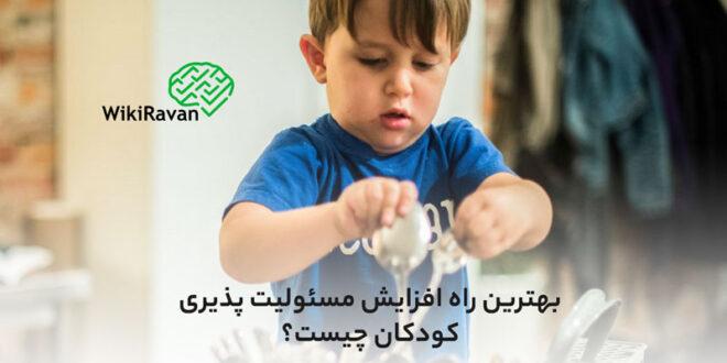 افزایش مسئولیت پذیری کودکان