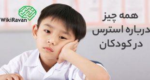تعریف استرس در کودکان چیست؟