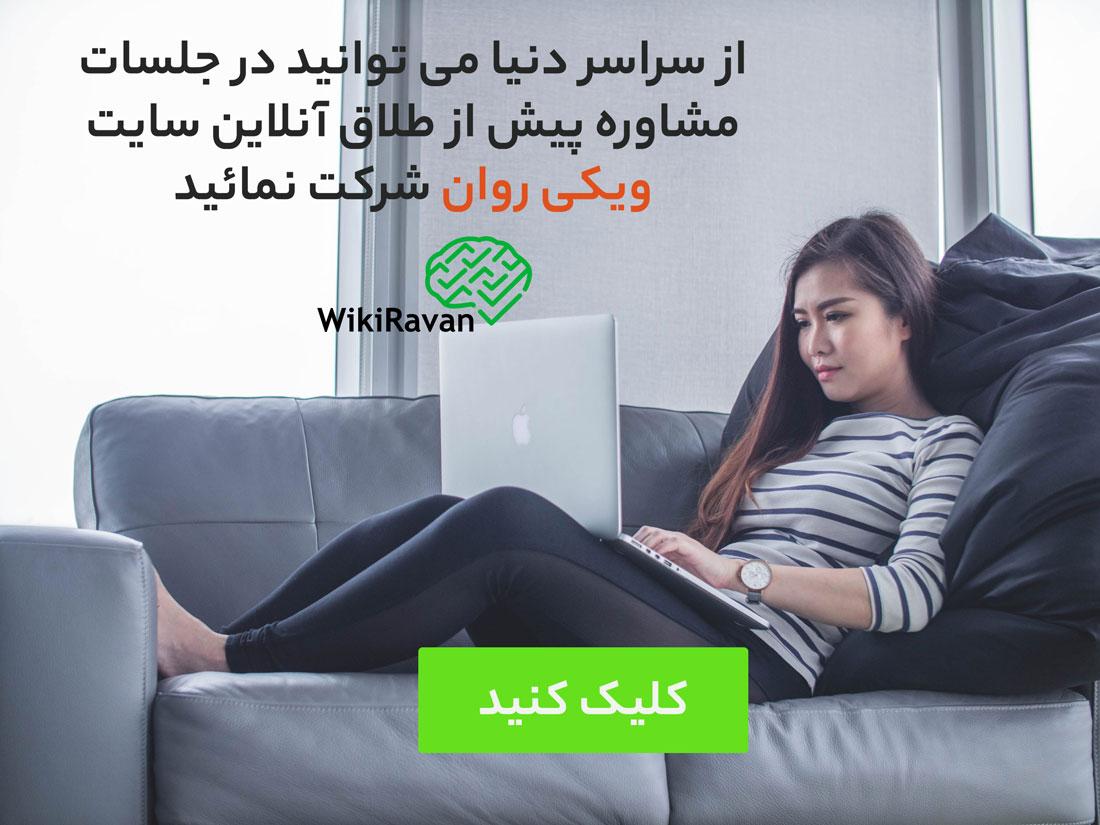شرکت در جلسه مشاوره پیش از طلاق آنلاین