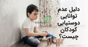 عدم توانایی دوستیابی کودکان