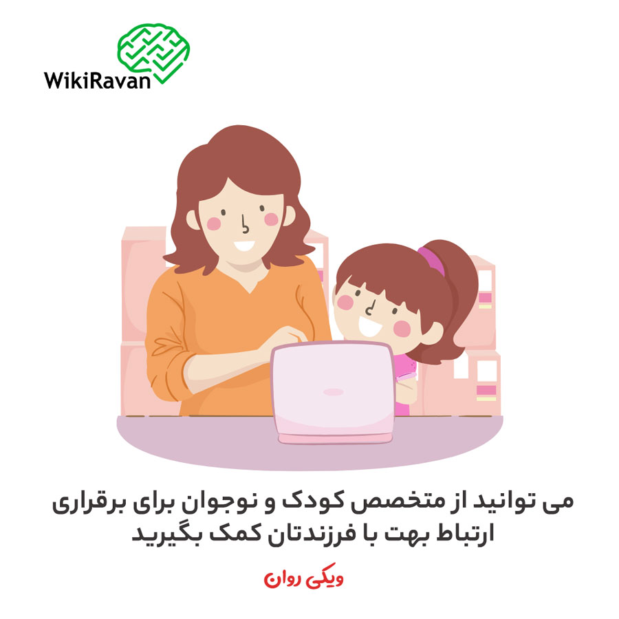 متخصص کودک و نوجوان آنلاین در ویکی روان