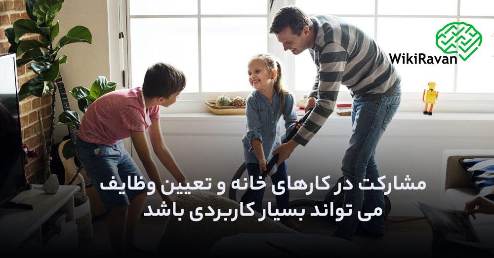 مشارکت در کارهای خانه در بچه ها