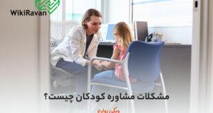 مشکلات مشاوره کودکان چیست