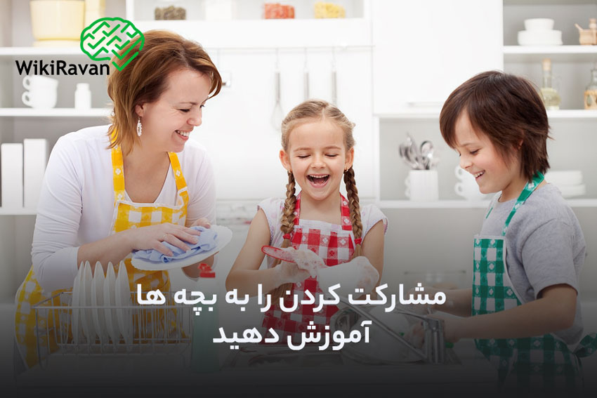 مهارتهای زندگی برای بچه ها
