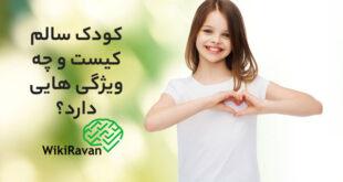 کودک سالم کیست و چه ویژگی هایی دارد