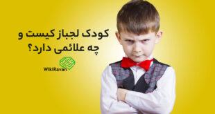کودک لجباز کیست و چه علائمی دارد؟