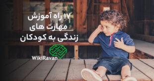 17 راه آموزش مهارت های زندگی به کودکان