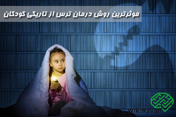 انواع ترس های کودکان